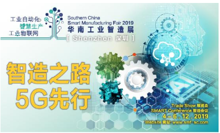 SMF 2019觀眾預登記現已開放  見證5G時代的工業智造革命