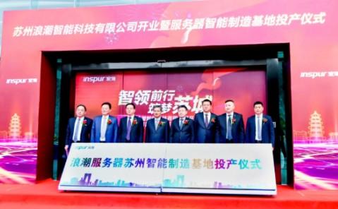 蘇州大力發展人工智能產業浪潮服務器開始落成投產