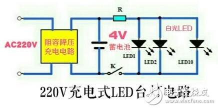 上图为220v充电式led台灯的电路图.