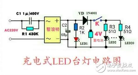可充电led台灯电路图