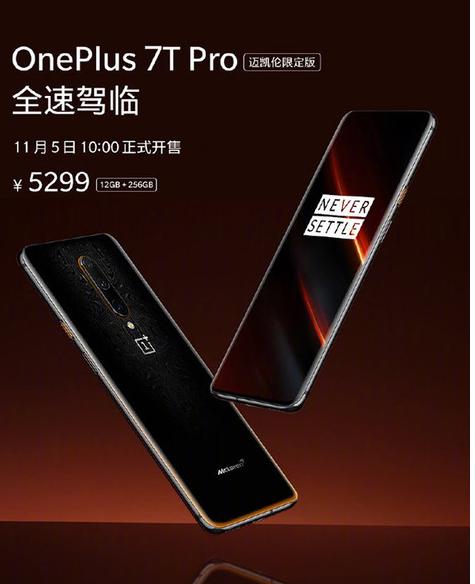 一加7T Pro迈凯伦限定版将于11月5日正式开售