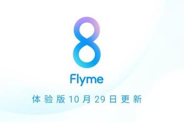 全新的Flyme 8体验版正在为魅族多款手机推送更新