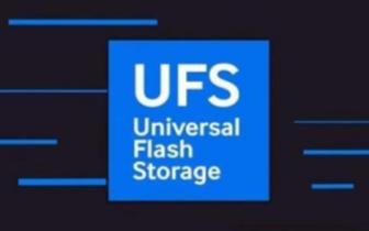 UFS 3.0高速闪存它的市场优势是什么