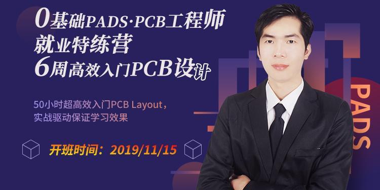 小剛老師pads-PCB設計自學班