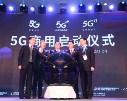工信部與三大運營商共同開啟了5G商用啟動儀式