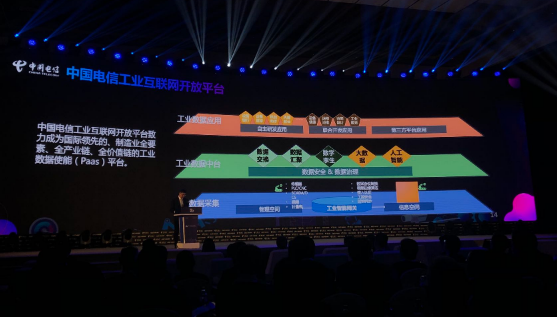 中国电信提出了三项行动计划来推进工业互联网产业的发展