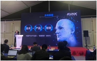 """安路科技黄志军:中国FPGA产业已进入""""质量取胜..."""