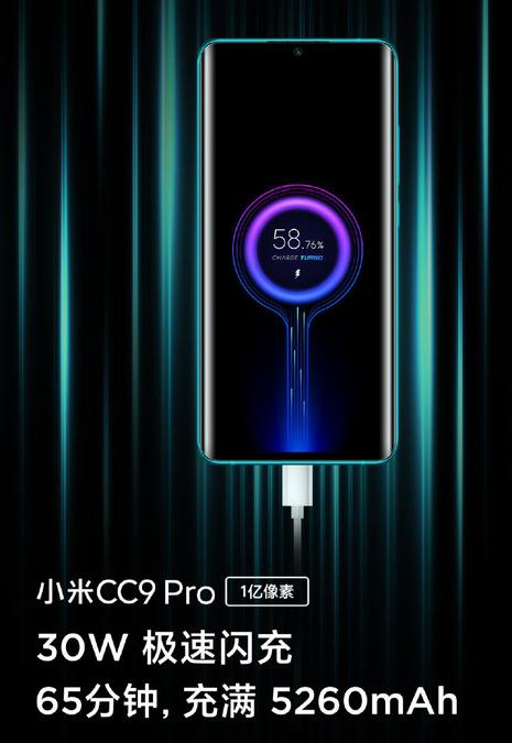 小米CC9 Pro采用了MI-FC快充技术一个小时就能将手机电充满