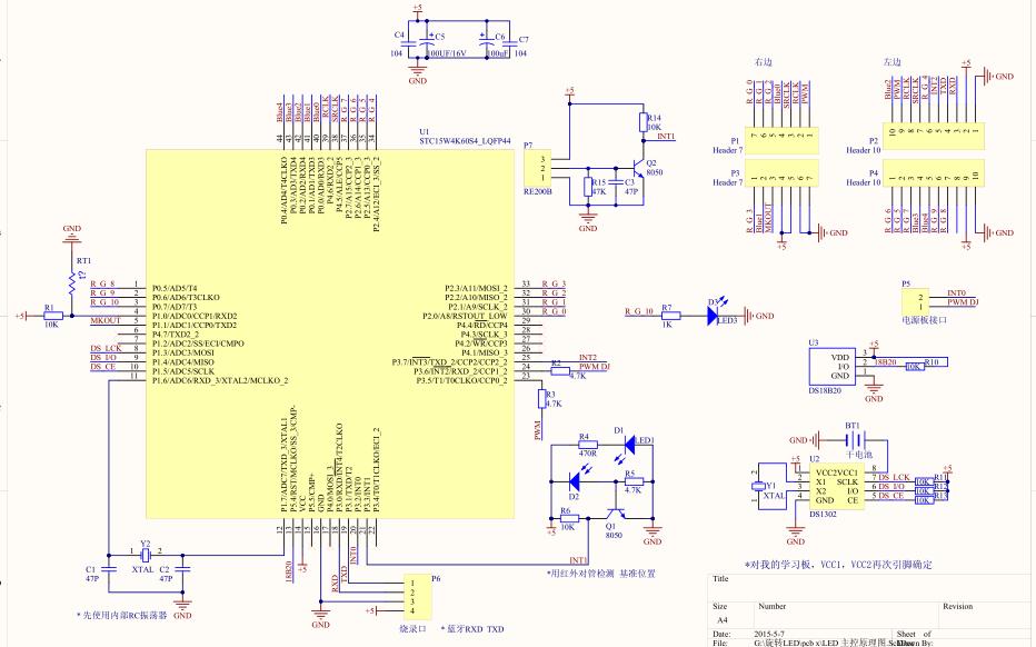 使用单片机设计的七彩LED旋转球PCB和原理图及工程文件等资料合集