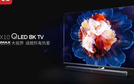 TCL推出真正意义上的8K电视 致敬过去流淌在家庭客厅里的流金岁月