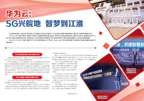 华为云5G+云+AI技术将赋能大型政企qy88千赢国际娱乐化升级
