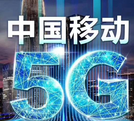 四川移动已在全省22个市州开通了超3500个5G基站