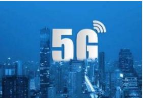 中国联通和中国电信5G网络共建共享的好处是什么