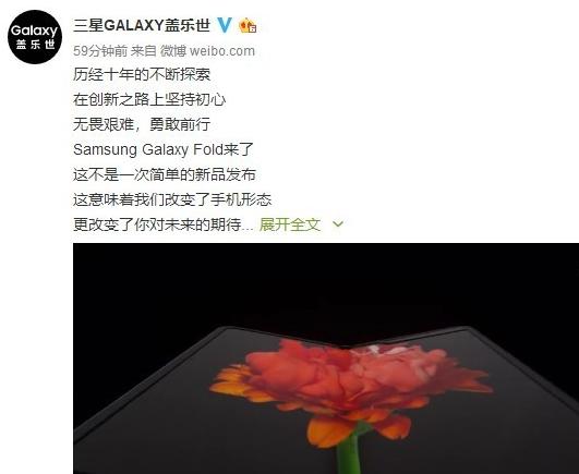 三星Galaxy Fold将于11月8日正式发布