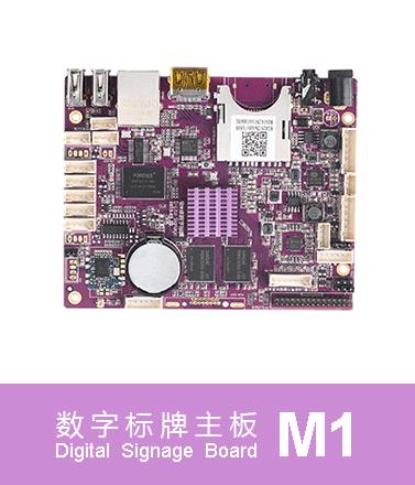 数字标牌主板M1功能及规格参数分析