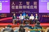 2019金融科技产业峰会之人工智能在金融领域的实...