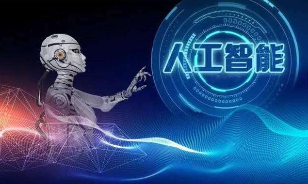 陕西制定《新一代人工智能领域科技创新推进计划》
