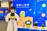 """首屆""""人工智能與機器人教育大會""""在北京中關村召開"""