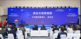 5G加人工智能,山東省互聯網大會