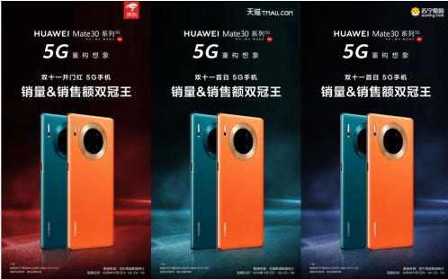 """抢占5G时代首款""""爆品"""",华为Mate30系列5G版用品质说话"""