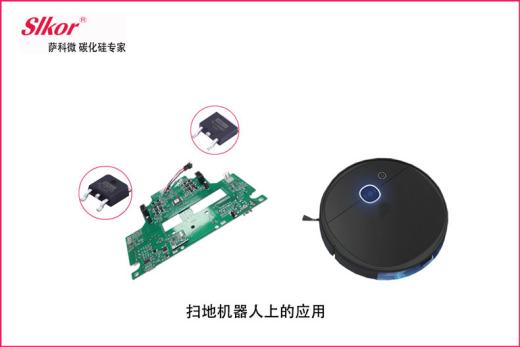 薩科微SLKOR推出掃地機器人電機驅動MOS管