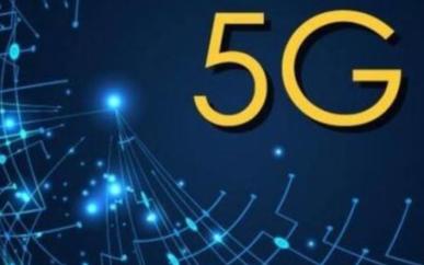 在未来5G技术会有怎样的发展趋势