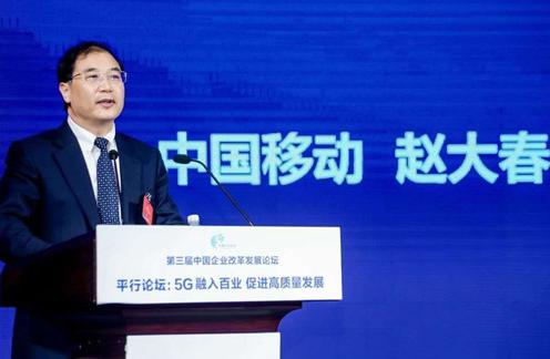 中国移动面对5G发展已经确立了五个领先目标