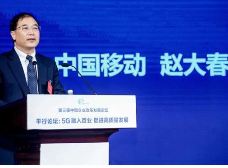 中国移动为了推动5G融入百业制定了5G+计划