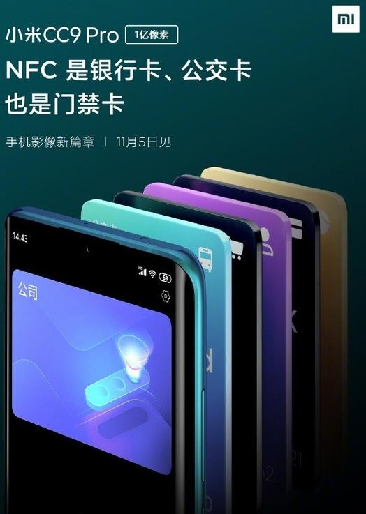 小米CC9 Pro将支持多功能NFC和红外遥控功...