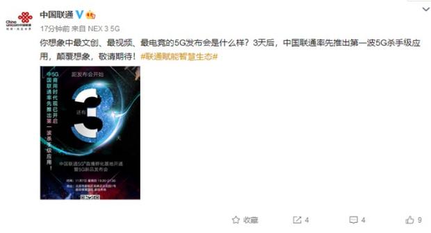 中国联通将率先推出第一波5G杀手级应用