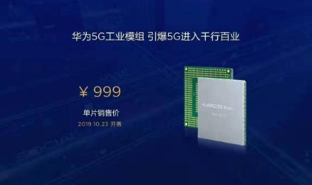 华为全球首款商用5G工业模组的发布对业界意味着什么