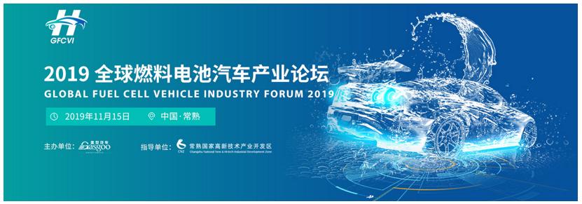 重磅 | 2019全球燃料電池產業論壇嘉賓全預告