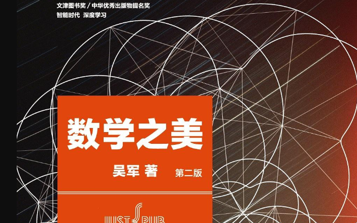 数学之美第二版电子书免费下载