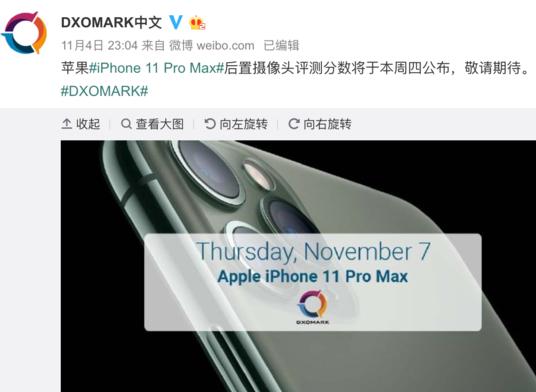 iPhone 11 Pro Max的拍照成績將于11月7日正式公布