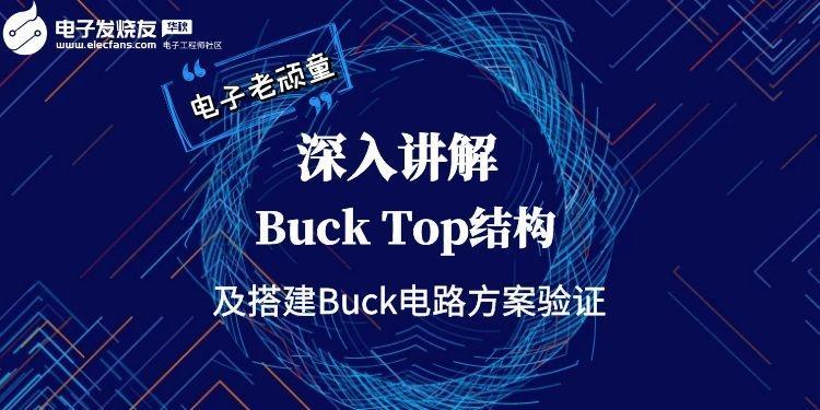 電子老頑童:深入講解 Buck Top結構及搭建Buck電路方案驗證