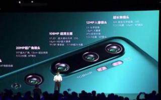 小米发布CC9 Pro,全球首款一亿像素量产手机