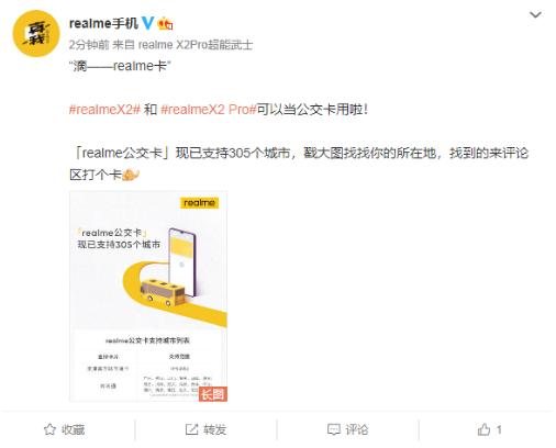 realme手机官微宣布realme X2和realme X2 Pro已支持手机公交卡