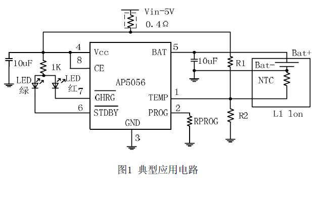 AP5056单片锂离子电池恒流恒压线性电源管理芯片的数据手册免费下载