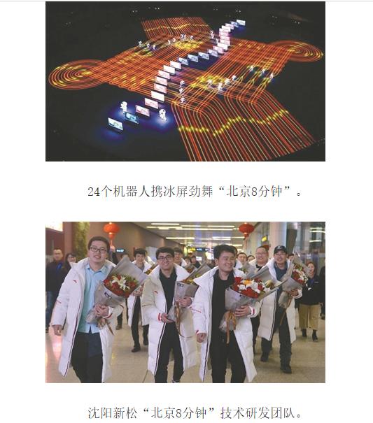 """""""北京8分钟""""之后,沈阳新松机器人日益完美"""