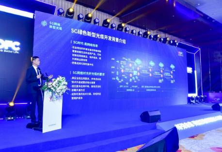 长飞公司正式发布了长飞5G+电力解决方案