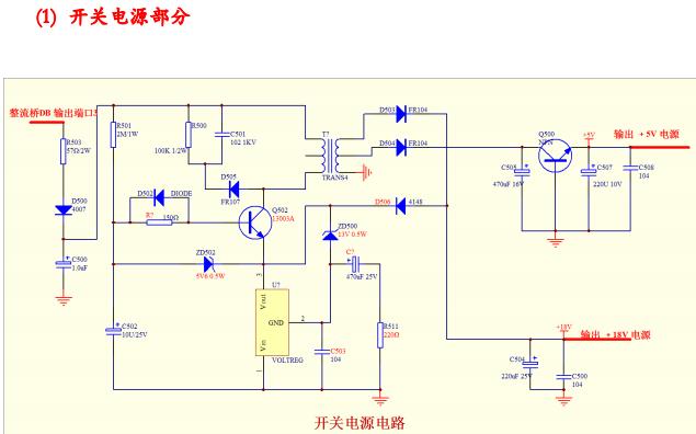 电磁炉各部件的工作原理详细说明
