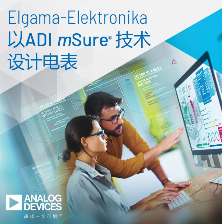 Elgama-Elektronika采(cai)用ADI ...