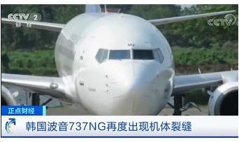 韩国发现波音737NG飞机出现机体裂缝并停飞了国内的11架737NG飞机