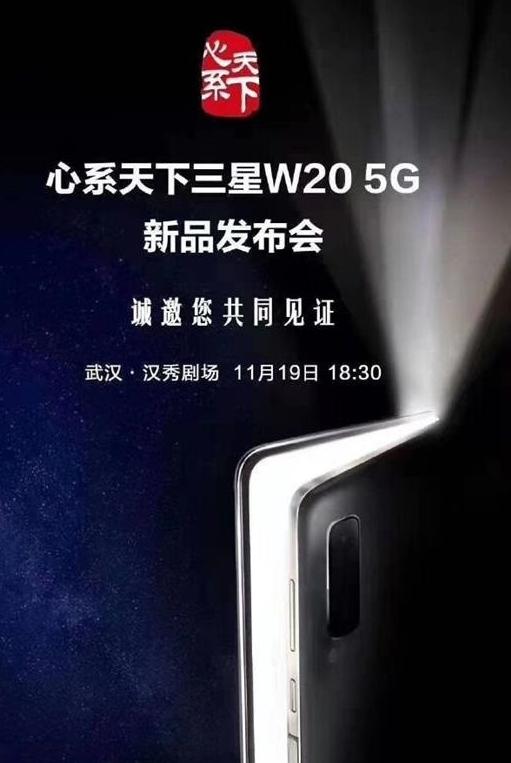 三星W20 5G將于11月19日發布該機搭載驍龍855平臺支持NSA單模5G