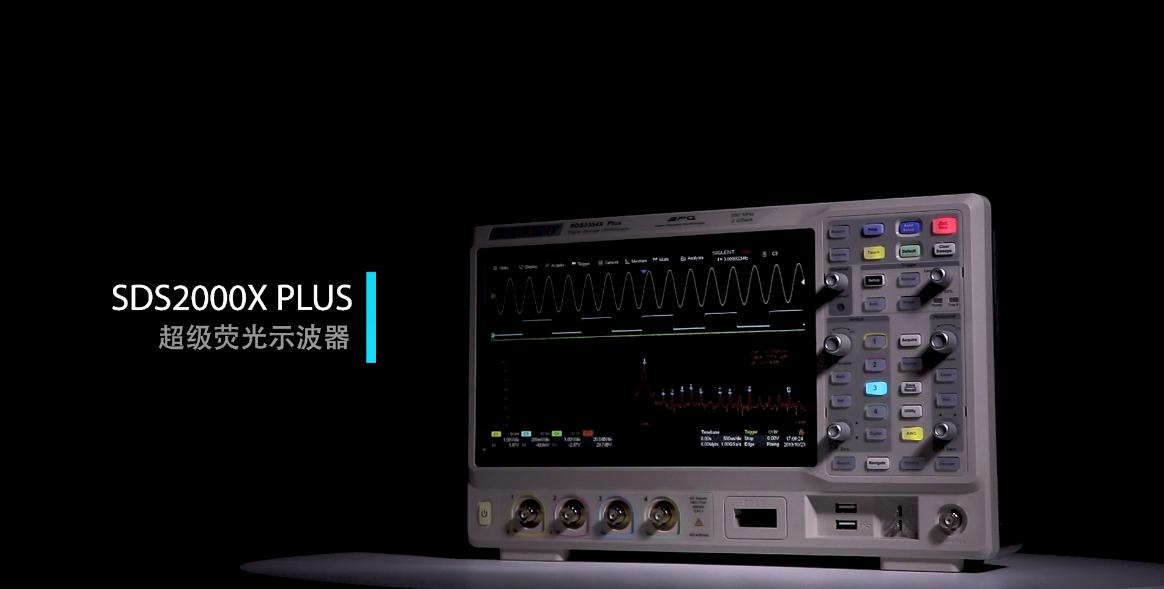 更高,更快,更强|鼎阳科技发布 SDS2000X Plus 系列超级荧光示波器