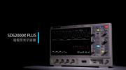 更高,更快,更強|鼎陽科技發布 SDS2000X Plus系列超級熒光示波器