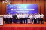 第四十三届CEIA中国电子智能制造系列论坛