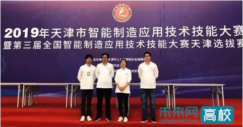 2019年天津市智能制造应用技术技能大赛,天津轻...