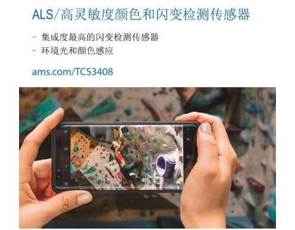 ams新款TCS3408颜色传感器可消除人造光源闪烁带来的影响