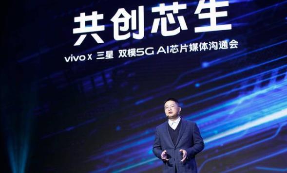 共创芯生 vivo携手三星联合推出首批双模5G芯...